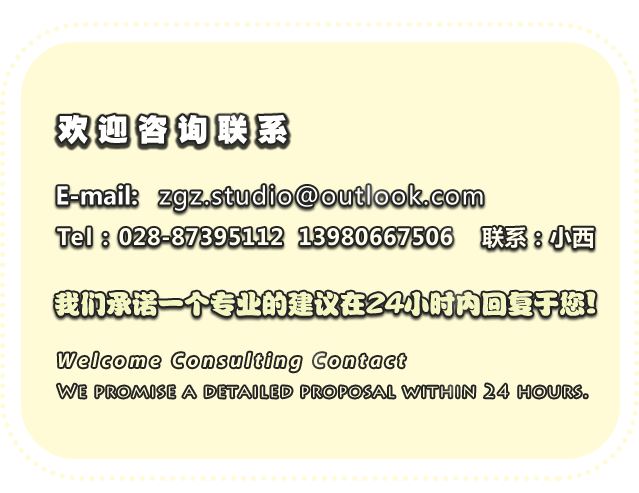联系邮箱:zgz.studio@outlook.com 电话:028-87395112